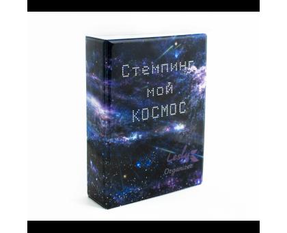 Lesly Органайзер для пластин - космос